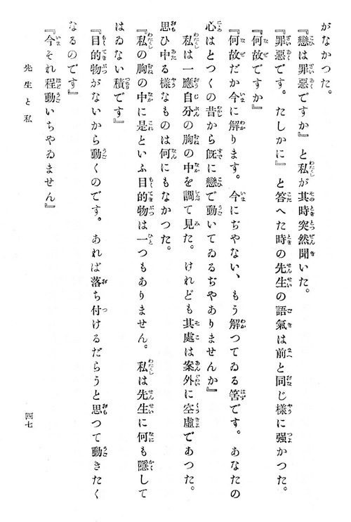 <i>A reproduction of the original printing of Natsume Sōsekis 1914 novel</i> Kokoro