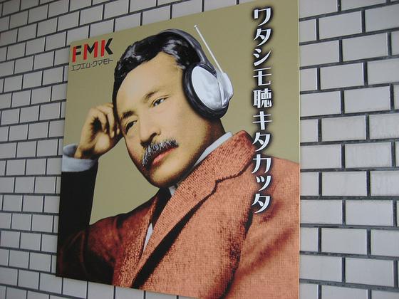 An advertisement for a radio station in Kumamoto borrows Sōseki's likeness. Photograph by ageo_akaihana / Flickr