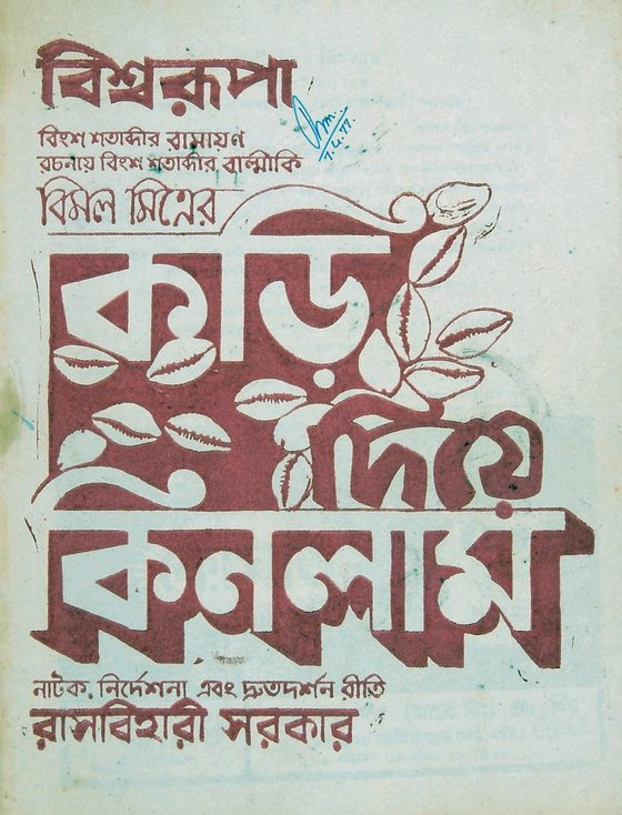 <i>Playbill for a hugely successful work of midcentury commercial theater,</i> Kori Diye Kinlam<i>, based on the eponymous popular novel. The playbill refers to the work as the </i>Ramayana<i> of the 20th century.</i> Source: Bangla Natyokosh Parishad