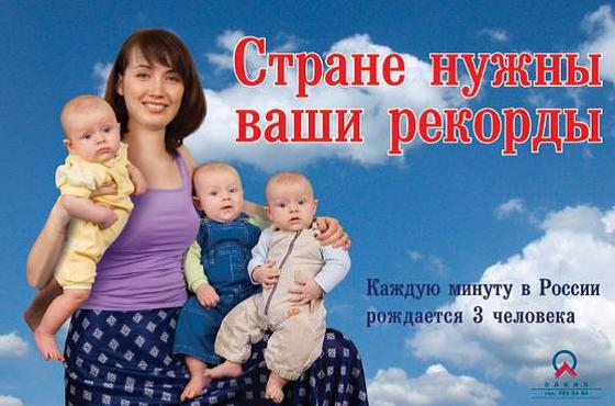 A Moscow subway advertisement: The country needs you to break records. In Russia, three babies are born each minute.